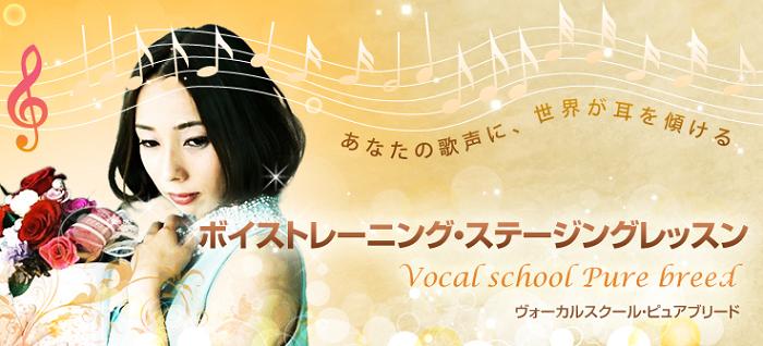 4位:Vocal school Pure breed