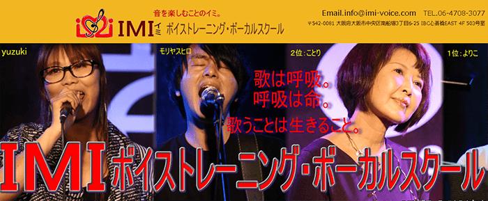 IMIボイストレーニング・ボーカルスクール