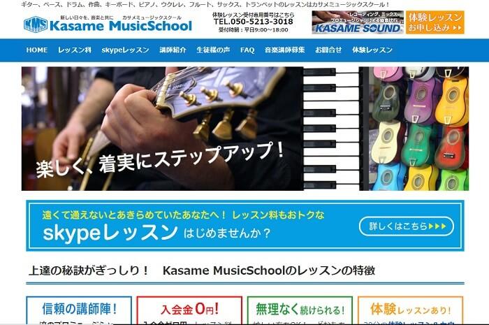 4位:カサメミュージックスクール