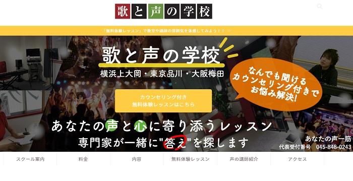 1位:横浜歌と声の学校