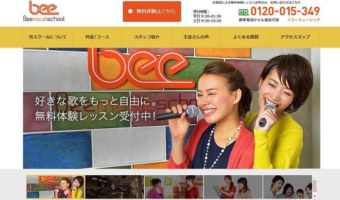 5位:Beeボーカルスクール
