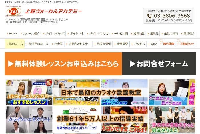 4位:上野ヴォーカルアカデミー