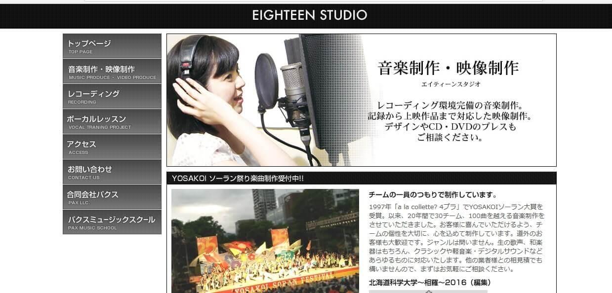 1位:エイティーンスタジオ