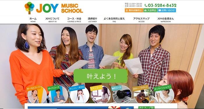 2位:JOYミュージックスクール