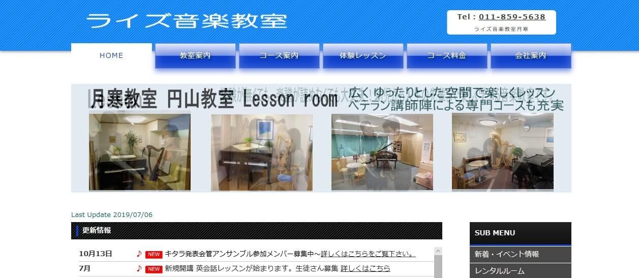 8位:ライズ音楽教室