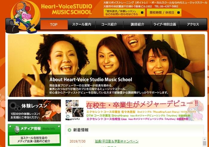 ハートボイススタジオミュージックスクール
