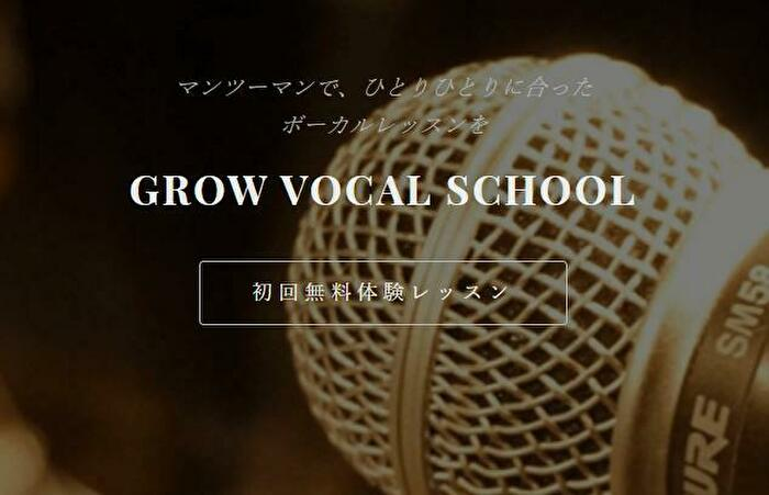 8.Growボーカルスクール