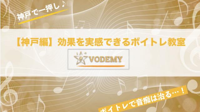【2019最新】神戸でおすすめのボイストレーニング教室!
