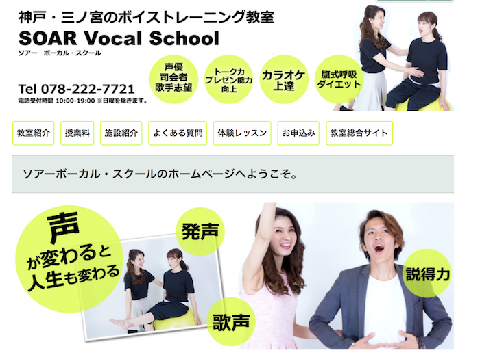 Vocal Gym 3UP