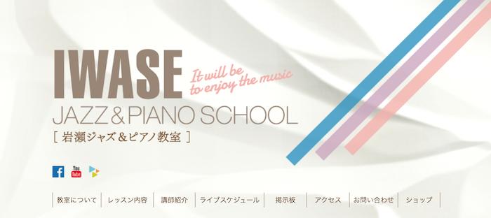 岩瀬ジャズ&ピアノ教室