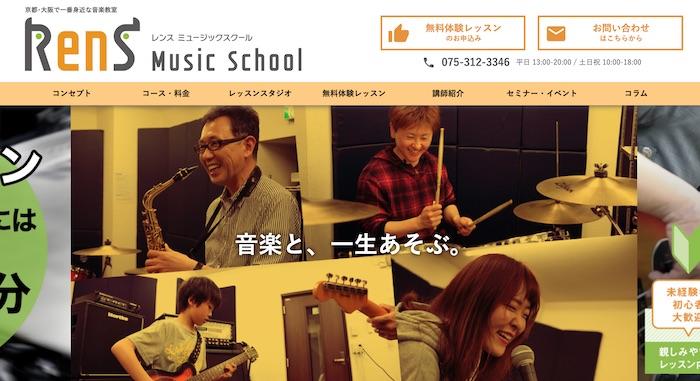 レンスミュージックスクール
