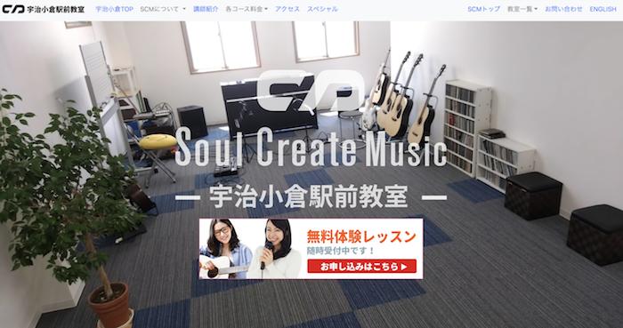soul create music 宇治小倉駅前教室