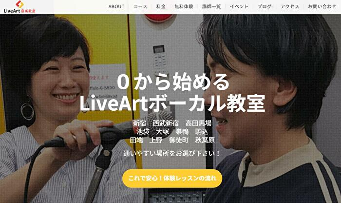 LiveArtボーカル教室