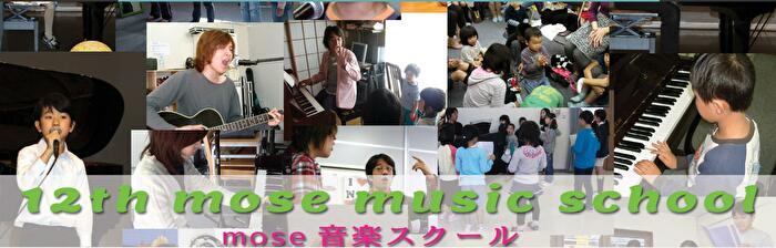 mose音楽スクール