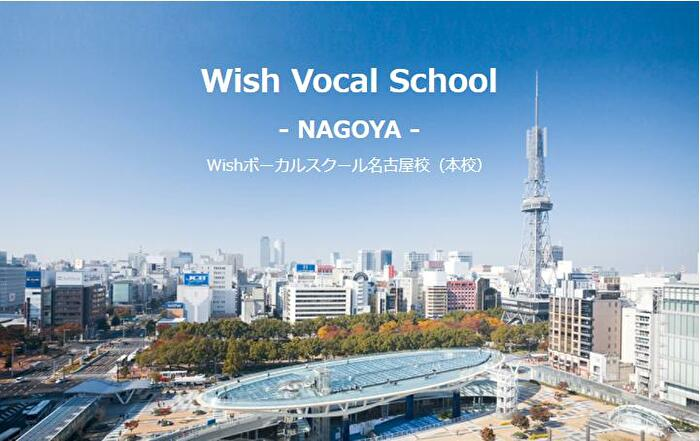 Wish Vocal School