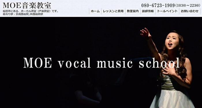 MOE音楽教室