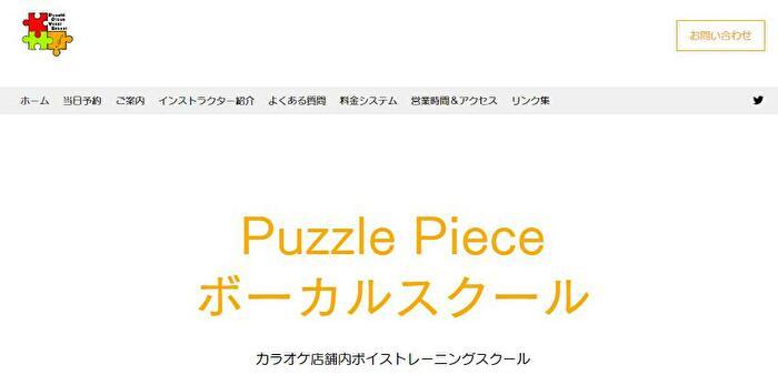 Puzzle Pieceボーカルスクール