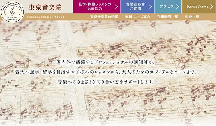 東京音楽院