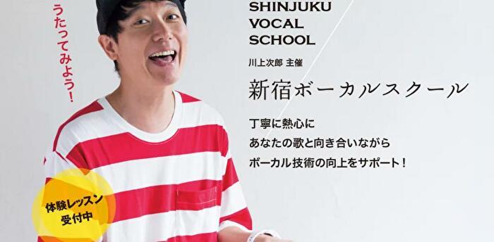 Shinjuku Vocal School
