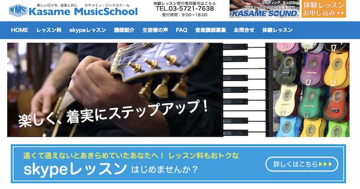 カサメミュージックスクール 渋谷区ボーカルスクール