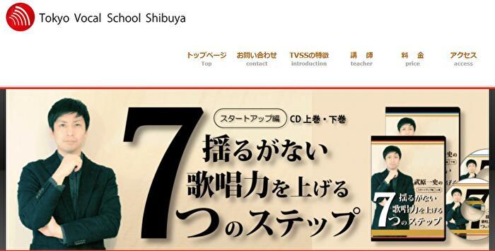 Tokyo Vocal School Shibuya