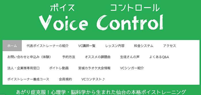 Voice Control(ボイスコントロール )
