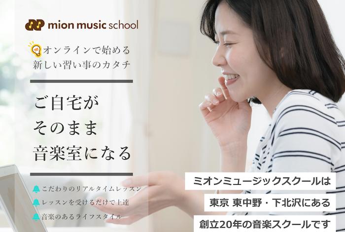 ミオンミュージック「ミオンライン」