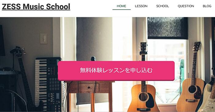 ZESS Music School