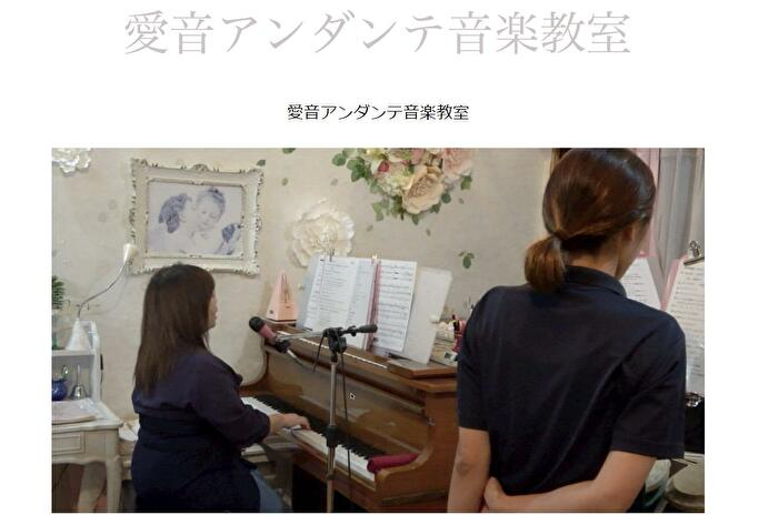 愛音Andante音楽教室
