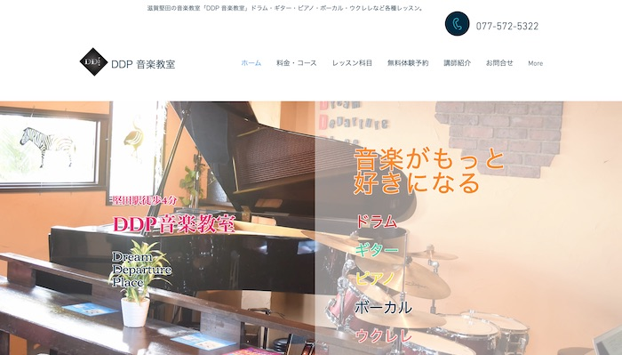 DDP 音楽教室