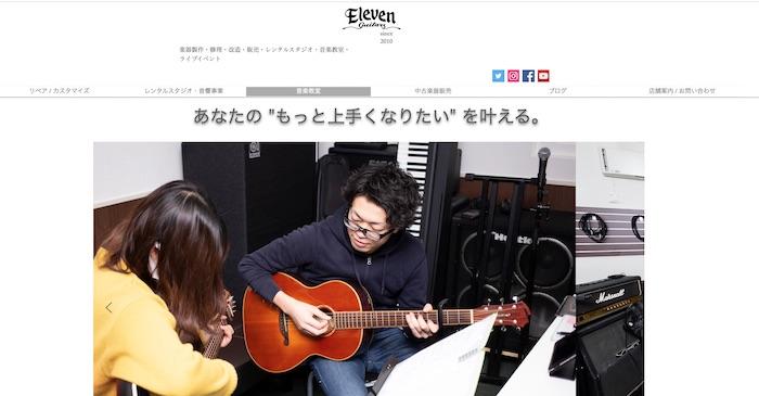 ElevenGuitars 音楽教室
