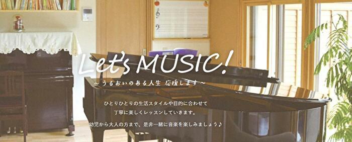 3.はまみ音楽教室