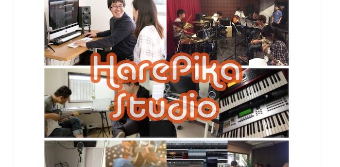 ハレピカスタジオ