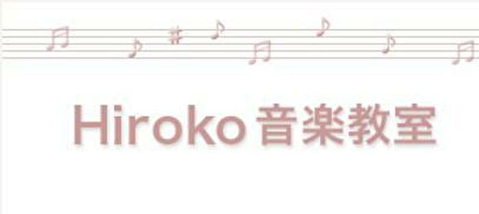 Hiroko音楽教室