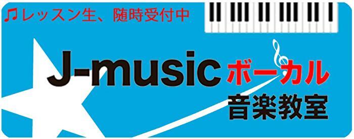 J-music ボーカル音楽教室