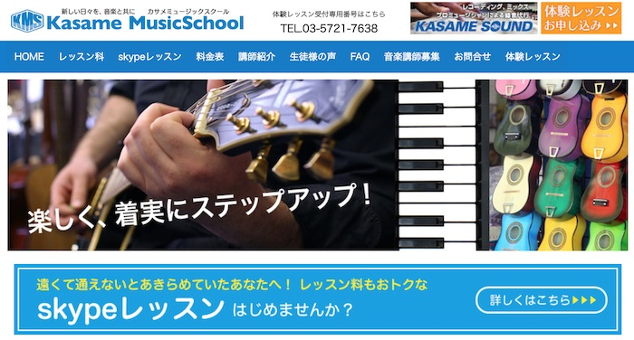 カサメミュージックスクール 上野ボーカルスクール