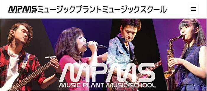 MPMSミュージックプラントミュージックスクール