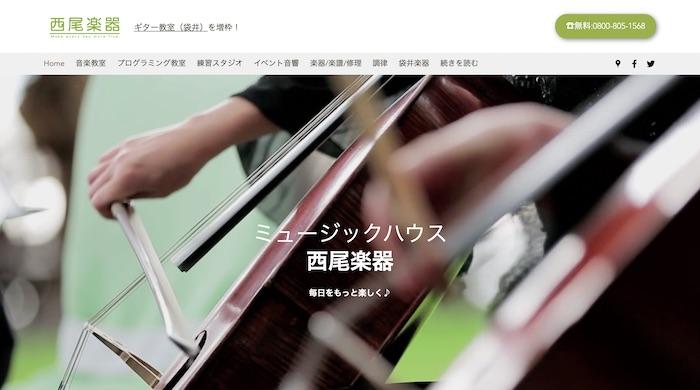 ミュージックハウス西尾楽器