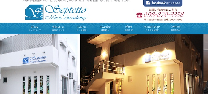 Septetto Music Academy
