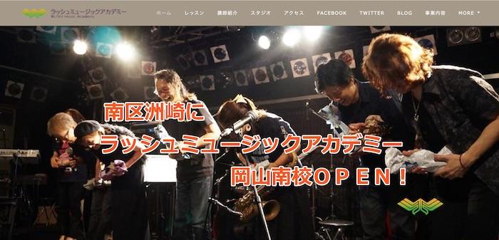 ラッシュミュージックアカデミー本校・南校