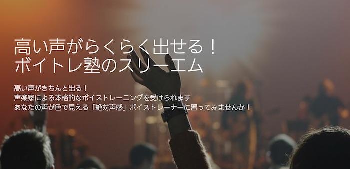 ボイトレ&メントレ塾スリーエム