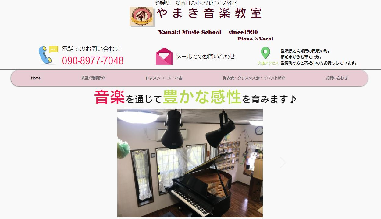 5.やまき音楽教室