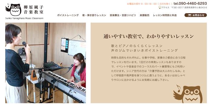 柳原純子音楽教室