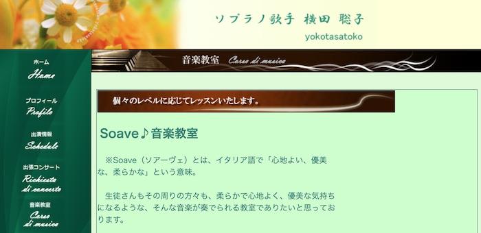 yokotasatoko