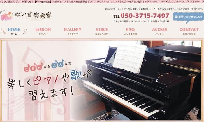 ゆい音楽教室