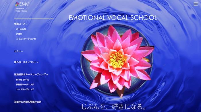 エモーショナルボーカルスクール