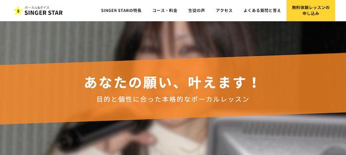 ボーカル&ボイス SINGER STAR
