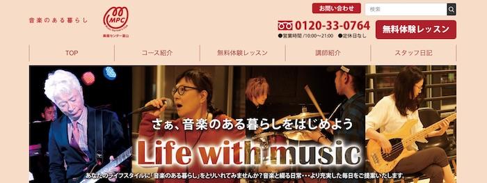 楽器センター富山