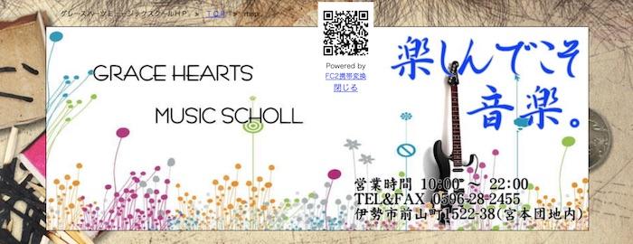 graceheatsmusicschool