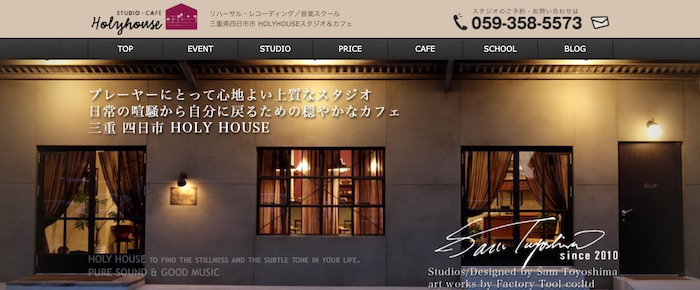 Holyhouse Studio+Cafe / Music School